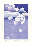 立堀秀明 版画アートコレクション No.135